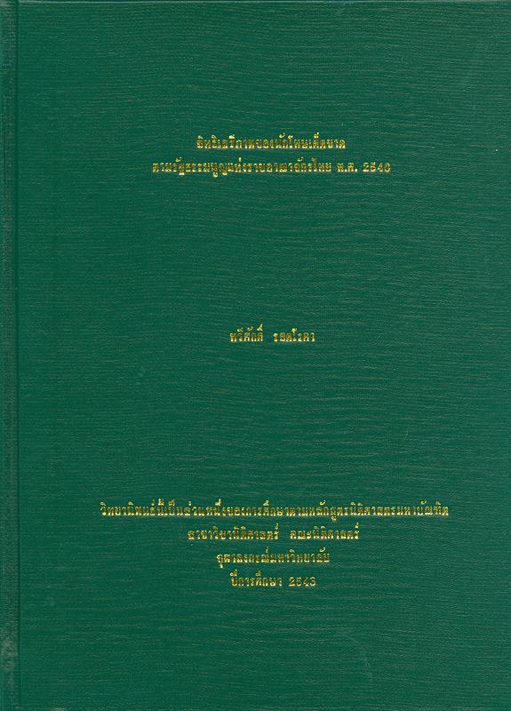 สิทธิเสรีภาพของนักโทษเด็ดขาด ตามรัฐธรรมนูญแห่งราชอาณาจักรไทย พ.ศ. 2540 /ทวีศักดิ์ รอดโรคา||The Rights of convicted prisoners under the constitution of the Kingdom of Thailand