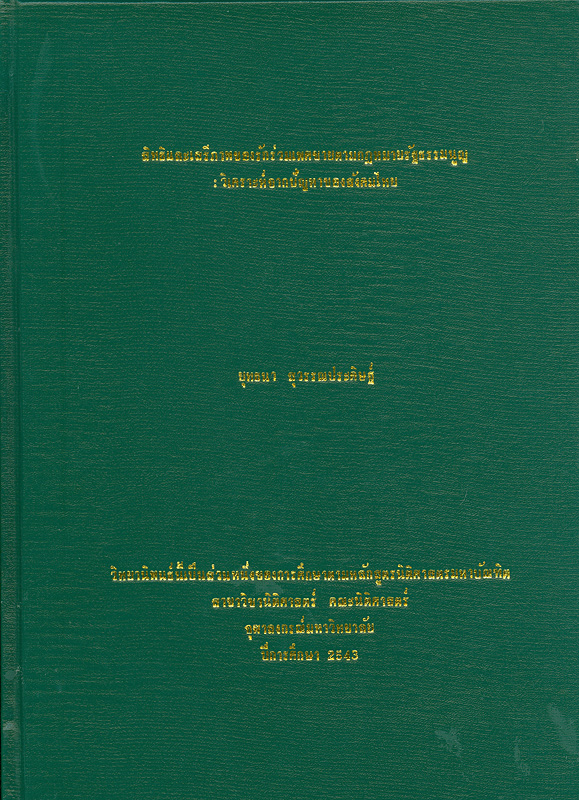 สิทธิและเสรีภาพของรักร่วมเพศชายตามกฎหมายรัฐธรรมนูญ :วิเคราะห์จากปัญหาของสังคมไทย /ยุทธนา สุวรรณประดิษฐ์ ||Rights and liberties of male homosexual under the constitutional law : analyzing from Thai social problems