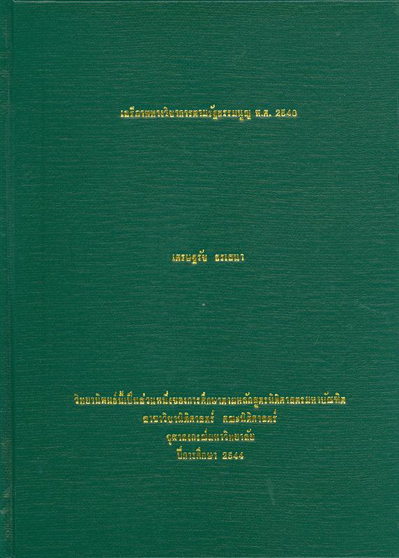 เสรีภาพทางวิชาการตามรัฐธรรมนูญ พ.ศ. 2540 /เศรษฐรัช ธรเสนา||Academic freedom on the constitution B.E.2540
