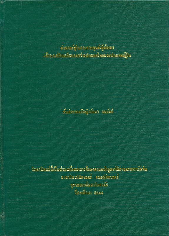 อำนาจรัฐในการควบคุมผู้ต้องหา :ศึกษาเปรียบเทียบระหว่างประเทศไทยกับประเทศญี่ปุ่น /พันตำรวจตรีรัตนา ธมรัตน์ ||Authority of State in detention of the accused : comparative study between Thailand and Japan