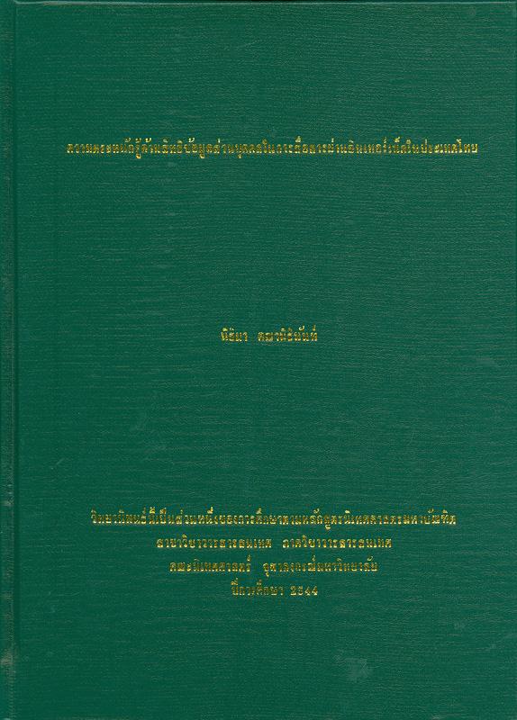 ความตระหนักรู้ด้านสิทธิข้อมูลส่วนบุคคลในการสื่อสารผ่านอินเทอร์เน็ตในประเทศไทย /นิธิมา คณานิธินันท์ ||Awareness of information privacy right on the Internet inThailand
