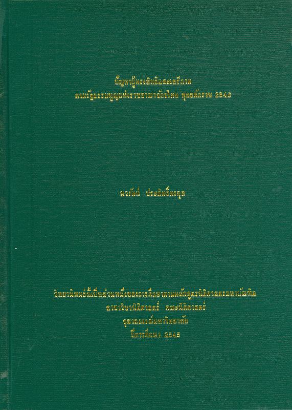 ปัญหาผู้ทรงสิทธิและเสรีภาพตามรัฐธรรมนูญแห่งราชอาณาจักรไทย พุทธศักราช2540 /นวรัตน์ ประสิทธิ์พรกุล||The issues of rights holders under the constitution of the Kingdom of Thailand, B.E.2540