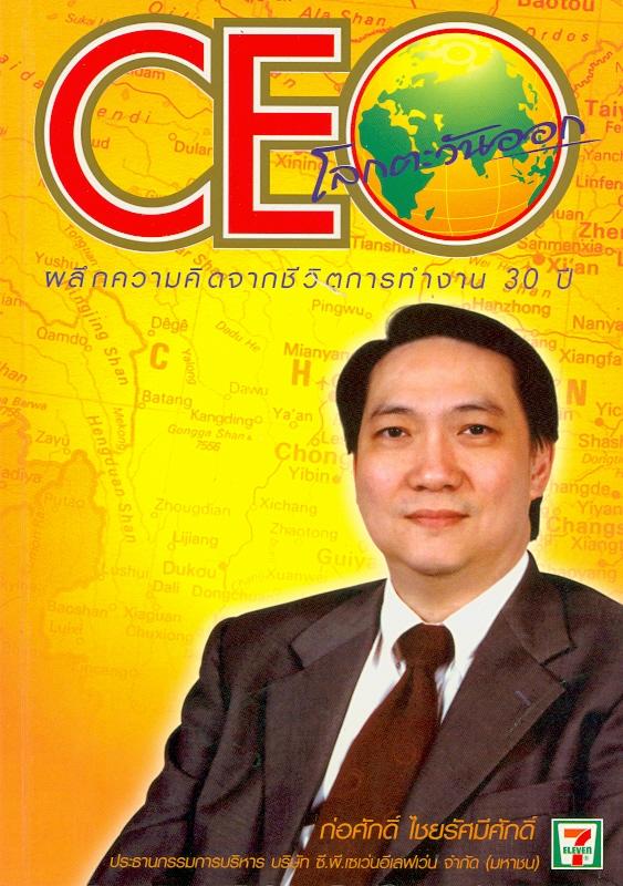 CEO โลกตะวันออก :ผลึกความคิดจากชีวิตการทำงาน 30 ปี /ก่อศักดิ์ ไชยรัศมีศักดิ์||CEO โลกตะวันออก|ซีอีโอโลกตะวันออก
