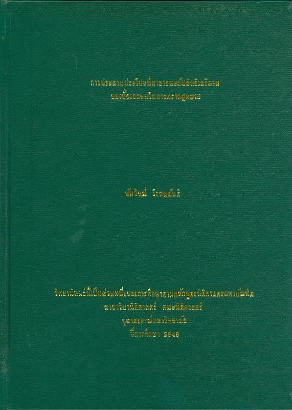 การประสานประโยชน์สาธารณะกับสิทธิเสรีภาพของปัจเจกชนในการตรากฎหมาย /พันวิชณ์ โรจนตันติ ||The reconciliation of public interest and individual liberty in Thai legislation process