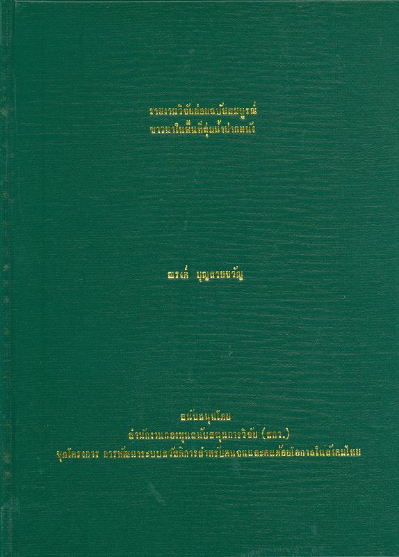 รายงานวิจัยย่อยฉบับสมบูรณ์ชาวนาในพื้นที่ลุ่มน้ำปากพนัง /ผู้วิจัย ณรงค์ บุญสวยขวัญ ||ชุดโครงการการพัฒนาระบบสวัสดิการสำหรับคนจนและคนด้อยโอกาสในสังคมไทย