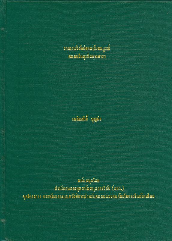 รายงานวิจัยย่อยฉบับสมบูรณ์คนจนในธุรกิจยางพารา /ผู้วิจัย เฉลิมศักดิ์ บุญนำ ||ชุดโครงการการพัฒนาระบบสวัสดิการสำหรับคนจนและคนด้อยโอกาสในสังคมไทย