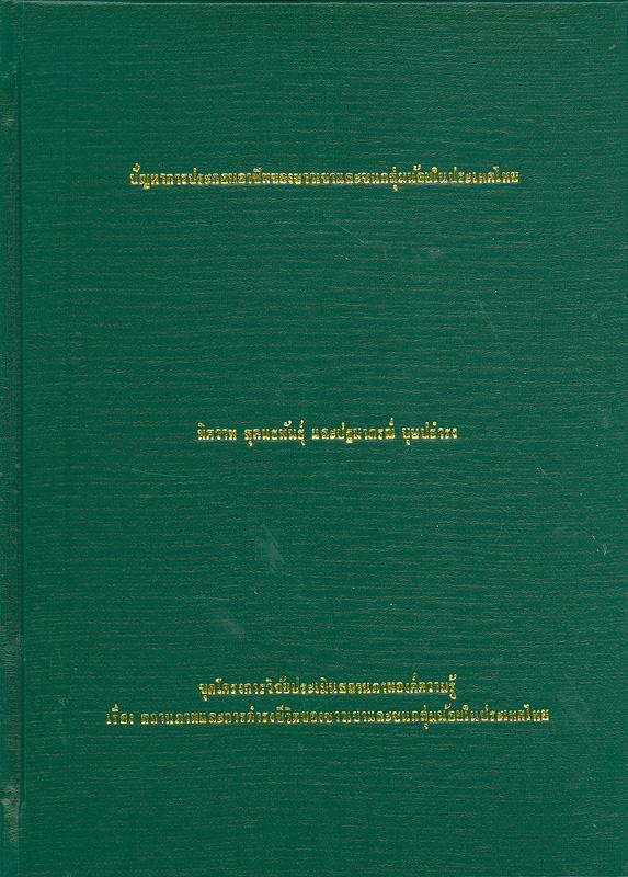 ปัญหาการประกอบอาชีพของชาวเขาและชนกลุ่มน้อยในประเทศไทย /โดย พิศวาท สุคนธพันธุ์ และ ปฐมาภรณ์ บุษปธำรง||ชุดโครงการวิจัยชุดประเมินสถานภาพองค์ความรู้เรื่อง สถานภาพและการดำรงชีวิตของชาวเขาและชนกลุ่มน้อยในประเทศไทย ;รายงานการวิจัยหมายเลข 6