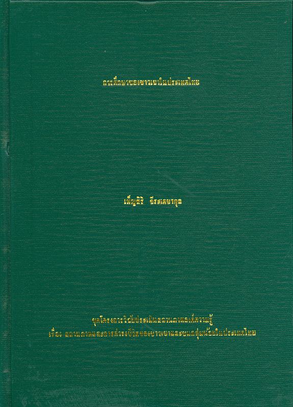 การศึกษาของชาวเขาในประเทศไทย /โดย เพ็ญสิริ จีระเดชากุล||ชุดโครงการวิจัยชุดประเมินสถานภาพองค์ความรู้เรื่อง สถานภาพและการดำรงชีวิตของชาวเขาและชนกลุ่มน้อยในประเทศไทย ;รายงานวิจัยหมายเลข 2