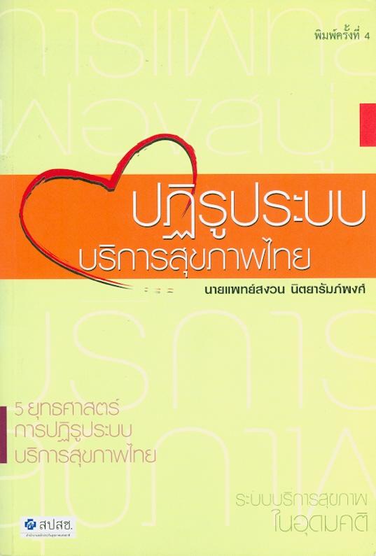 ปฏิรูประบบบริการสุขภาพไทย /สงวน นิตยารัมภ์พงศ์