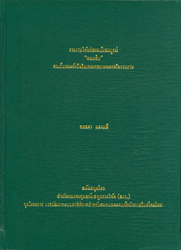 รายงานวิจัยย่อยฉบับสมบูรณ์ คนหลืบ คนเก็บขยะยังชีพในเขตเทศบาลนครศรีธรรมราช /ผู้วิจัย ชลลดา แสงมณี ||ชุดโครงการการพัฒนาระบบสวัสดิการสำหรับคนจนและคนด้อยโอกาสในสังคมไทย
