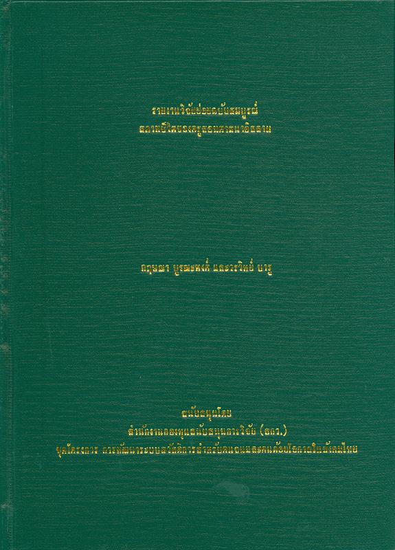 รายงานวิจัยย่อยฉบับสมบูรณ์สภาพชีวิตของครูสอนศาสนาอิสลาม /ผู้วิจัย กฤษณา บูรณะพงศ์ และ วรวิทย์ บารู||สภาพชีวิตของครูสอนศาสนาอิสลาม||ชุดโครงการการพัฒนาระบบสวัสดิการสำหรับคนจนและคนด้อยโอกาสในสังคมไทย