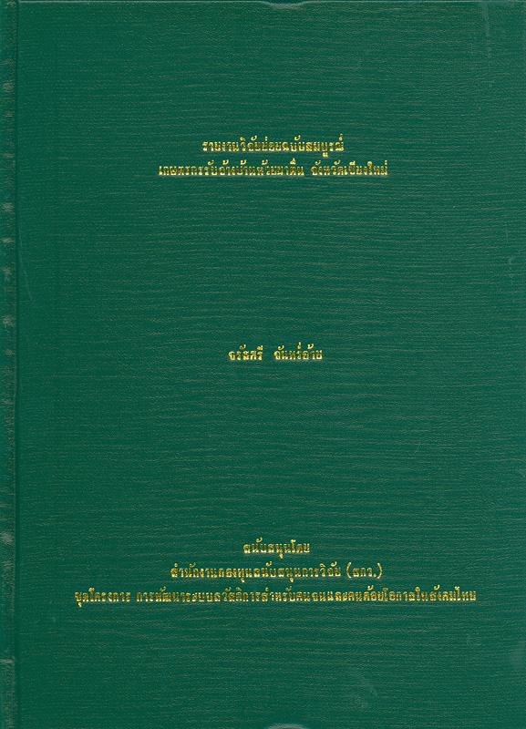 รายงานวิจัยย่อยฉบับสมบูรณ์เกษตรกรรับจ้างบ้านห้วยผาตื่นจังหวัดเชียงใหม่ /ผู้วิจัย จรัสศรี จันทร์อ้าย||ชุดโครงการการพัฒนาระบบสวัสดิการสำหรับคนจนและคนด้อยโอกาสในสังคมไทย