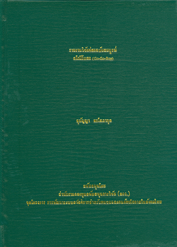 รายงานวิจัยย่อยฉบับสมบูรณ์อโกโก้บอย (Go-go-boy) /ผู้วิจัย สุกัญญา พรโสภากุล||อโกโก้บอย (Go-go-boy)||ชุดโครงการการพัฒนาระบบสวัสดิการสำหรับคนจนและคนด้อยโอกาสในสังคมไทย