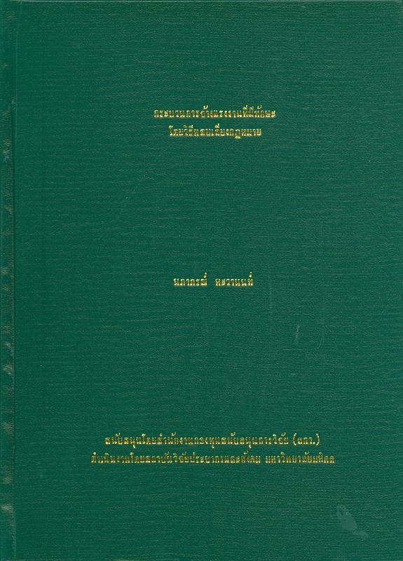 กระบวนการจ้างแรงงานข้ามชาติที่มีทักษะโดยวิธีหลบเลี่ยงกฏหมาย /นภาภรณ์ หะวานนท์||ชุดโครงการวิจัยเรื่องทางเลือกนโยบายการนำเข้าแรงงานข้ามชาติของประเทศไทย