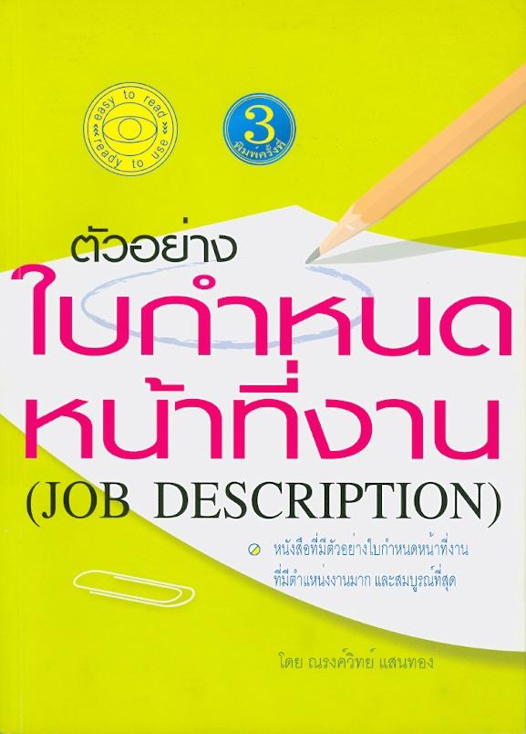ตัวอย่างใบกำหนดหน้าที่งาน (Job description) /ณรงค์วิทย์ แสนทอง||ใบกำหนดหน้าที่งาน|Job description