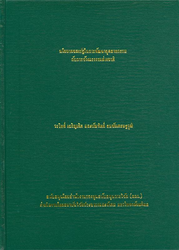 นโยบายการพัฒนาอุตสาหกรรมของรัฐกับการจ้างแรงงานต่างชาติ /วรวิทย์ เจริญเลิศ และ บัณฑิตย์ ธนชัยเศรษฐวุฒิ||ชุดโครงการวิจัยเรื่องทางเลือกนโยบายการนำเข้าแรงงานข้ามชาติของประเทศไทย