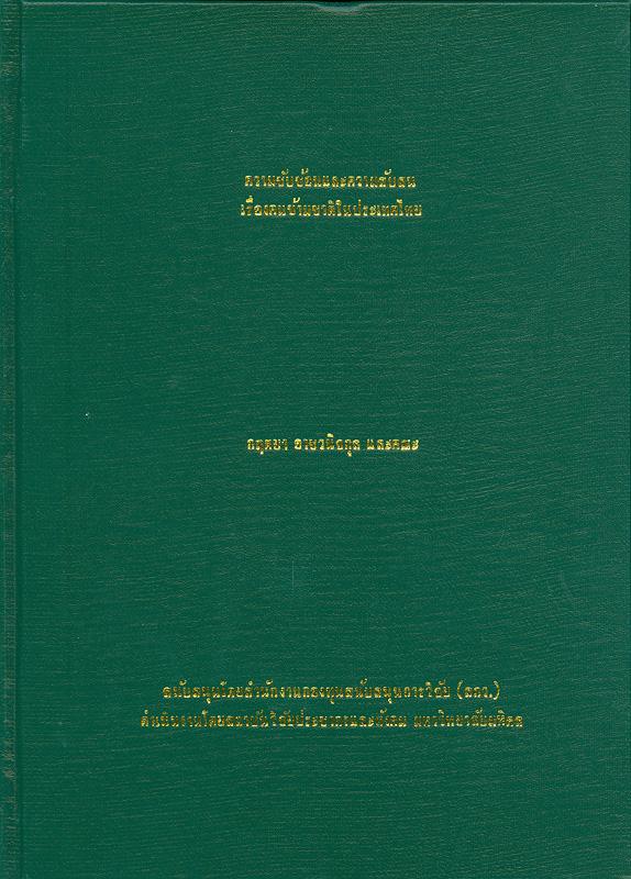 ความซับซ้อนและความสับสนเรื่องคนข้ามชาติในประเทศไทย /กฤตยา อาชวนิจกุล,วรรณา จารุสมบูรณ์ และ อัญชลี วรางค์รัตน์||ชุดโครงการวิจัย ทางเลือกนโยบายการนำเข้าแรงงานข้ามชาติของประเทศไทย