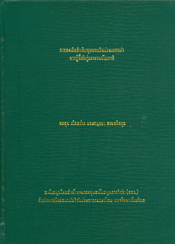 การละเมิดสิทธิมนุษยชนในประเทศพม่าจากผู้ลี้ภัยสู่แรงงานข้ามชาติ /พรสุข เกิดสว่าง, กฤตยา อาชวนิจกุล