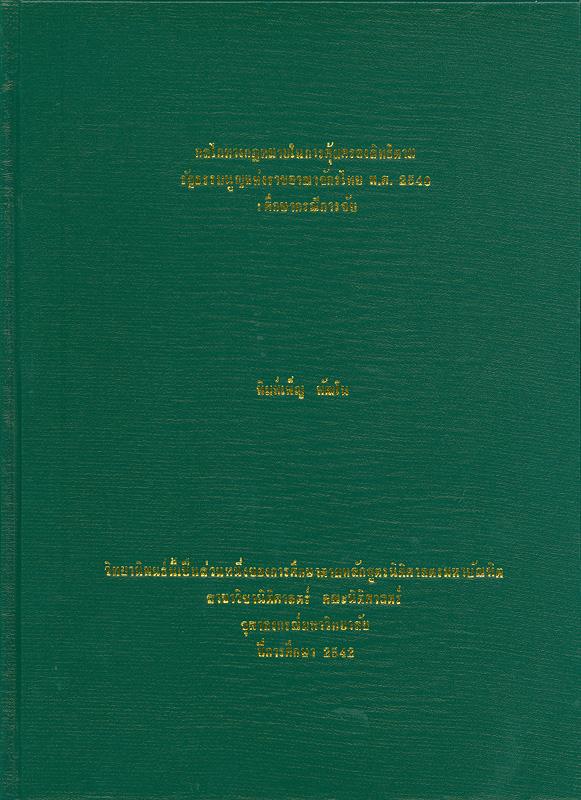 กลไกทางกฎหมายในการคุ้มครองสิทธิตามรัฐธรรมนูญแห่งราชอาณาจักรไทย พ.ศ. 2540 :ศึกษากรณีการจับ /พิมพ์เพ็ญ พัฒโน||Legal mechanisms for the protection of legal rights under the Constitution of Kingdom of Thailand 1997 : a sutdy of arresting