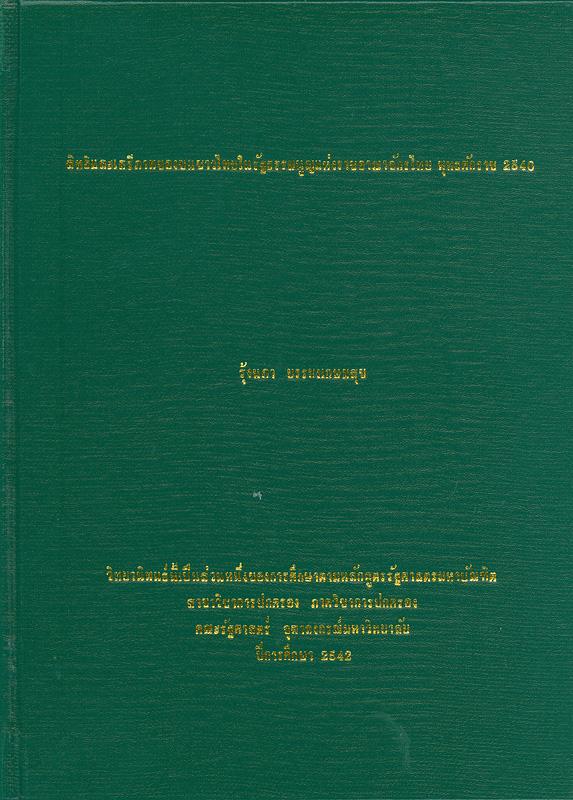 สิทธิและเสรีภาพของชนชาวไทยในรัฐธรรมนูญแห่งราชอาณาจักรไทย พุทธศักราช 2540 /รุ้งนภา ยรรยงเกษมสุข   ||Rights and liberties of the Thai people in the constitution of the Kingdom of Thailand B.E. 2540 (1997)