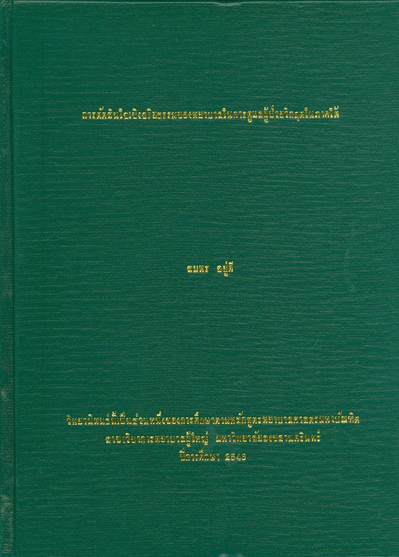 การตัดสินใจเชิงจริยธรรมของพยาบาลในการดูแลผู้ป่วยวิกฤตในภาคใต้ /สมพร อยู่ดี||Nurses' ethical decision making in providing care for critically III patients in southern Thailand