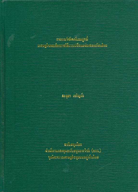 รายงานวิจัยฉบับสมบูรณ์ เศรษฐกิจพอเพียงภายใต้การเปลี่ยนแปลงของสังคมไทย /โดย อรสุดา เจริญรัถ||เศรษฐกิจพอเพียงภายใต้การเปลี่ยนแปลงของสังคมไทย