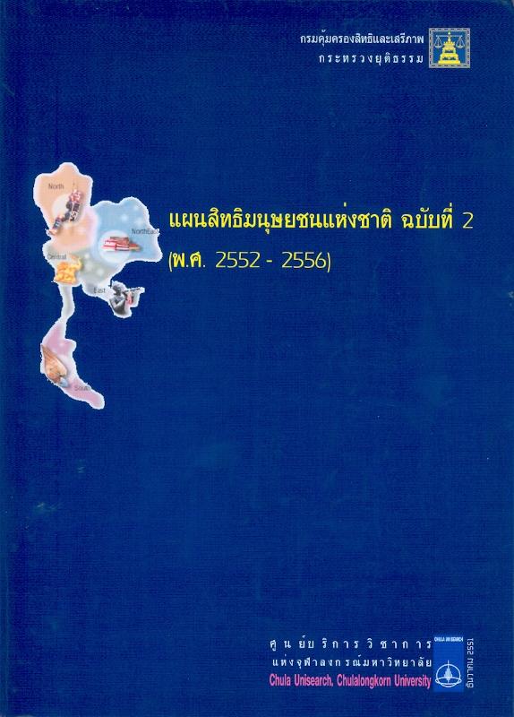 แผนสิทธิมนุษยชนแห่งชาติ ฉบับที่ 2 (พ.ศ. 2552-2556) /กรมคุ้มครองสิทธิและเสรีภาพ กระทรวงยุติธรรม