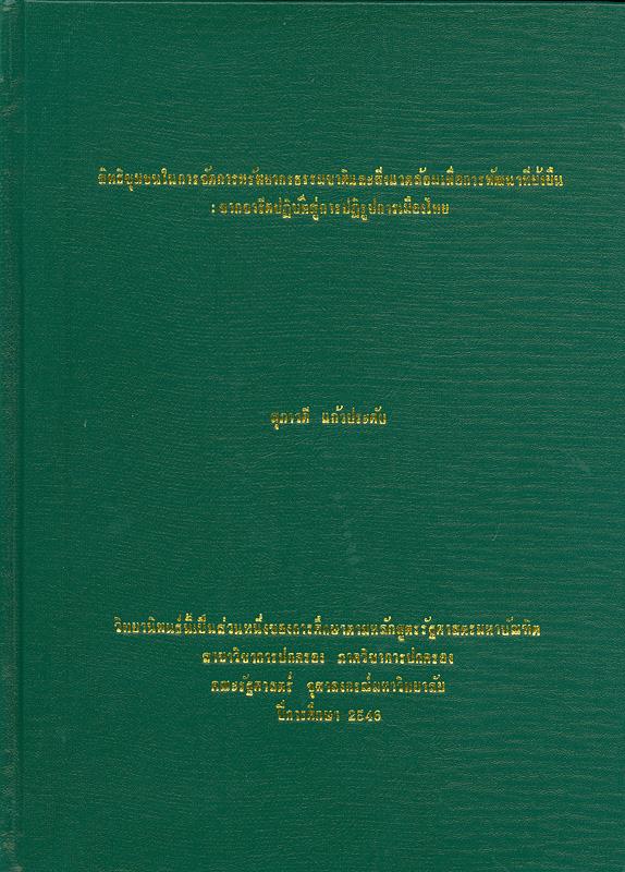 สิทธิชุมชนในการจัดการทรัพยากรธรรมชาติและสิ่งแวดล้อมเพื่อการพัฒนาที่ยั่งยืน :จากจารีตปฏิบัติสู่การปฏิรูปการเมืองไทย /สุภาวดี แก้วประดับ ||Community rights in natural resources and environmental management for sustainable development : from traditional practice to political reform in Thailand