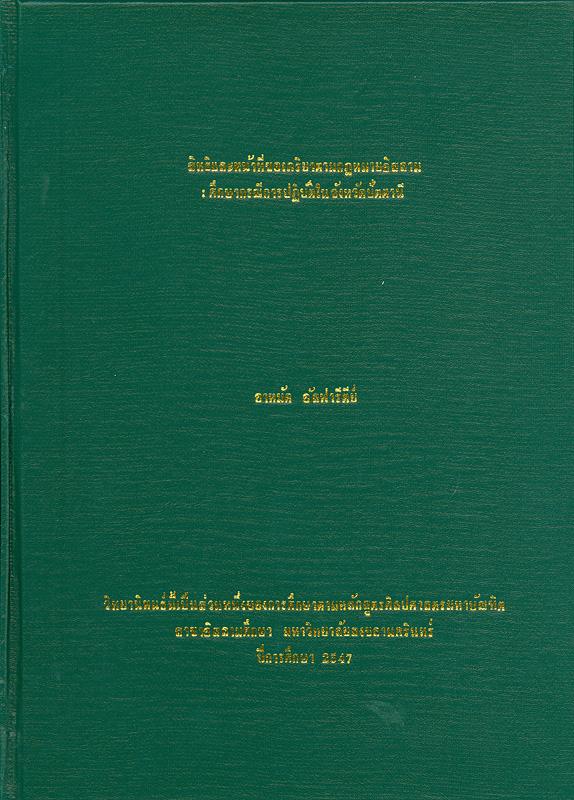 สิทธิและหน้าที่ของภริยาตามกฎหมายอิสลาม : ศึกษากรณีการปฏิบัติในจังหวัดปัตตานี / อาหมัด อัลฟารีตีย์||Rights and roles of wives in isamic law : a case study of the application in Pattani Province