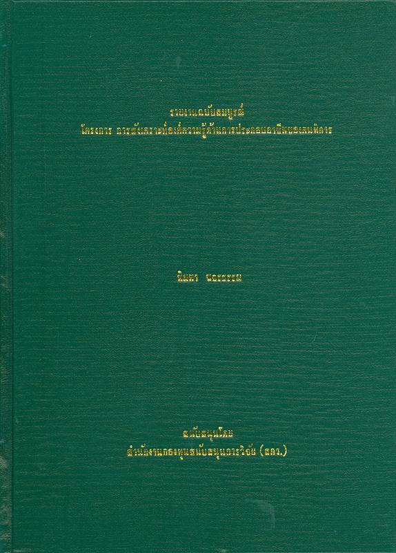 รายงานวิจัยฉบับสมบูรณ์โครงการการสังเคราะห์องค์ความรู้ด้านการประกอบอาชีพของคนพิการ /พิมพา ขจรธรรม||Vocational situation of persons with disabilities in Thailand : a documentary review