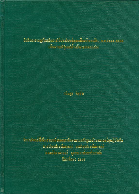 สิทธิของราษฎรไทยในการใช้ประโยชน์และเป็นเจ้าของที่ดิน พ.ศ. 2444 -2468 :ศึกษากรณีที่ราบลุ่มแม่น้ำเจ้าพระยาตอนล่าง /กนิษฐา ชิตช่าง||Rights of Thai people to land use and land ownership 1901-1925 : a case study of the lower Chaophraya basin
