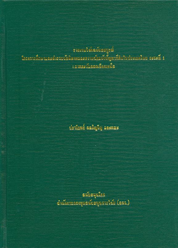 รายงานวิจัยฉบับสมบูรณ์โครงการศึกษาและสำรวจข้อพิพาทและความขัดแย้งปัญหาที่ดินในประเทศไทย ระยะที่ 1 :ภาคตะวันออกเฉียงเหนือ /คณะผู้วิจัย ปราโมทย์ ผลภิญโญ และคณะ||โครงการศึกษาและสำรวจข้อพิพาทและความขัดแย้งปัญหาที่ดินในประเทศไทย ระยะที่ 1 : ภาคตะวันออกเฉียงเหนือ