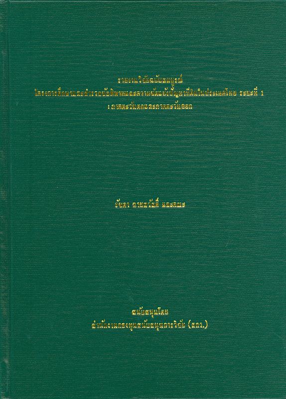 รายงานวิจัยฉบับสมบูรณ์โครงการศึกษาและสำรวจข้อพิพาทและความขัดแย้งปัญหาที่ดินในประเทศไทย ระยะที่ 1 :ภาคตะวันตกและภาคตะวันออก /คณะผู้วิจัย รัชดา ฉายสวัสดิ์ และคณะ||โครงการศึกษาและสำรวจข้อพิพาทและความขัดแย้งปัญหาที่ดินในประเทศไทย ระยะที่ 1 : ภาคตะวันตกและภาคตะวันออก