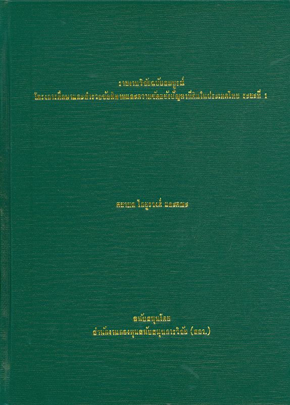 รายงานวิจัยฉบับสมบูรณ์โครงการศึกษาและสำรวจข้อพิพาทและความขัดแย้งปัญหาที่ดินในประเทศไทย ระยะที่ 1 /หัวหน้าโครงการศยามล ไกยูรวงศ์ ; นักวิจัย อัภยุทย์ จันทรพา ... [และคนอื่นๆ]||โครงการศึกษาและสำรวจข้อพิพาทและความขัดแย้งปัญหาที่ดินในประเทศไทย ระยะที่ 1
