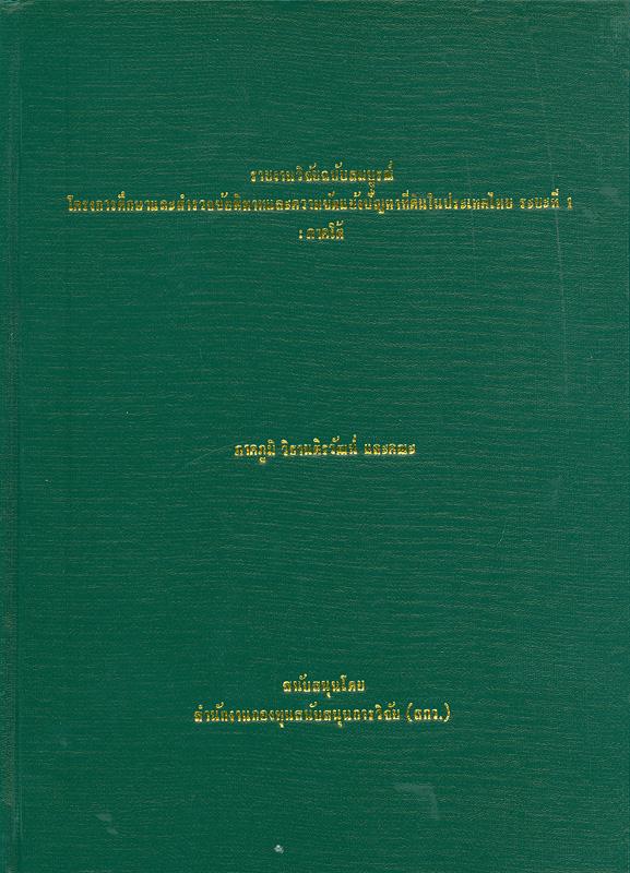 รายงานวิจัยฉบับสมบูรณ์โครงการศึกษาและสำรวจข้อพิพาทและความขัดแย้งปัญหาที่ดินในประเทศไทย ระยะที่ 1 :ภาคใต้ /คณะผู้วิจัย ภาคภูมิ วิธานติรวัฒน์ และคณะ||โครงการศึกษาและสำรวจข้อพิพาทและความขัดแย้งปัญหาที่ดินในประเทศไทย ระยะที่ 1 : ภาคใต้