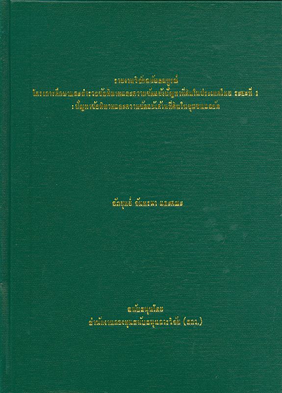 รายงานวิจัยฉบับสมบูรณ์โครงการศึกษาและสำรวจข้อพิพาทและความขัดแย้งปัญหาที่ดินในประเทศไทย ระยะที่ 1 :ปัญหาข้อพิพาทและความขัดแย้งที่ดินในชุมชนแออัด /คณะผู้วิจัย อัภยุทธ์ จันทรพา...[และคนอื่นๆ]