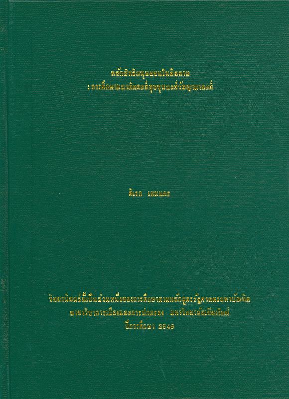 หลักสิทธิมนุษยชนในอิสลาม :การศึกษาแนวคิดอะฮ์ลุซซุนนะฮ์วัลญามาอะฮ์ /ดิเรก เหมนคร||The principle of human rights in Islam : the study of the Ahlussunnahwal Yamaah concept