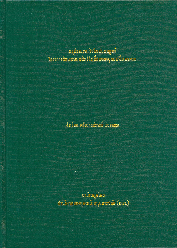 สรุปรายงานวิจัยฉบับสมบูรณ์โครงการศึกษาระบบสิทธิในที่ดินของชุมชนที่เหมาะสม /โดย อิทธิพล ศรีเสาวลักษณ์ และคณะ