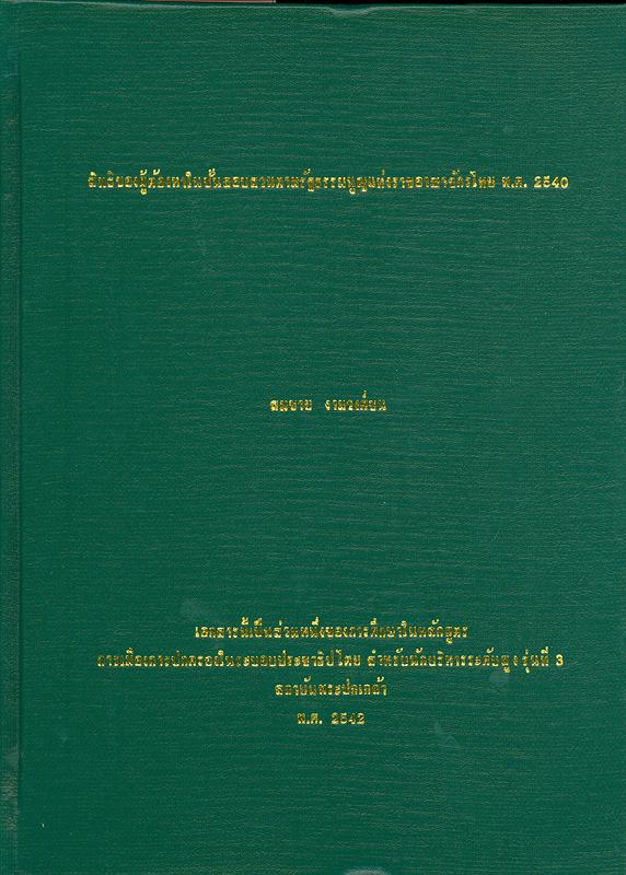 เอกสารวิชาการส่วนบุคคลเรื่อง สิทธิของผู้ต้องหาในชั้นสอบสวนตามรัฐธรรมนูญแห่งราชอาณาจักรไทย พ.ศ. 2540 /สมชาย งามวงศ์ชน||สิทธิของผู้ต้องหาในชั้นสอบสวนตามรัฐธรรมนูญแห่งราชอาณาจักรไทย พ.ศ. 2540