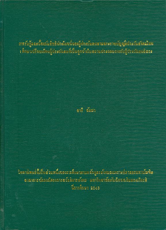 การรับรู้และปกป้องสิทธิประโยชน์ของผู้ประกันตนตามพระราชบัญญัติประกันสังคมไทย :ศึกษาเปรียบเทียบผู้ประกันตนที่เป็นลูกจ้างในสถานประกอบการกับผู้ประกันตนอิสระ /อารี สัมมา||The beneficiaries\' acknowledgement and protection of their beneficial rights under social insurance act : a comparative analysis between the employed beneficiaries and the self-employed beneficiaries