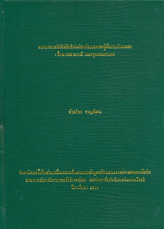 แนวทางการพิทักษ์สิทธิประโยชน์ตนเองของผู้ค้าหาบเร่แผงลอย :ศึกษาเฉพาะกรณีเขตกรุงเทพมหานคร /อัจฉริยา ชาญเชิงรบ||Hawkers and vendors' self-advocacy : a case study of Bangkok metropolitan administration