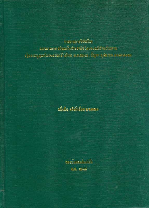 รายงานการวิจัยเรื่อง แนวทางการเสริมสร้างประชาธิปไตยแบบมีส่วนร่วมตามรัฐธรรมนูญแห่งราชอาณาจักรไทย พ.ศ. 2540 :ปัญหาอุปสรรค และทางออก /จัดทำโดย คนึงนิจ ศรีบัวเอี่ยม...[และคนอื่นๆ]