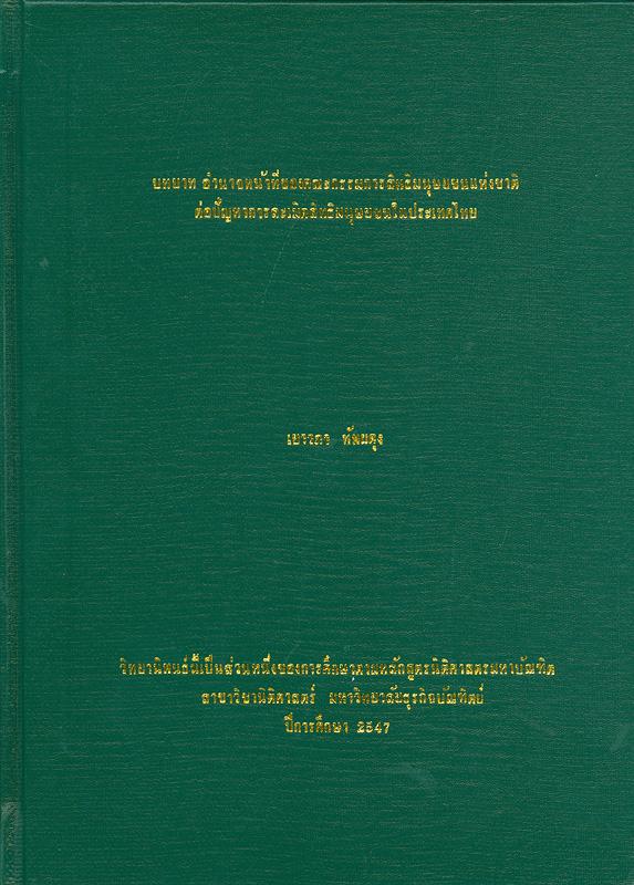 บทบาทอำนาจหน้าที่ของคณะกรรมการสิทธิมนุษยชนแห่งชาติต่อปัญหาการละเมิดสิทธิมนุษยชนในประเทศไทย /เยาวภา ทัพผดุง||Roles, authority and responsibilities of the National Human Rights Commission on the problems relating to the violation of human rights in Thailand