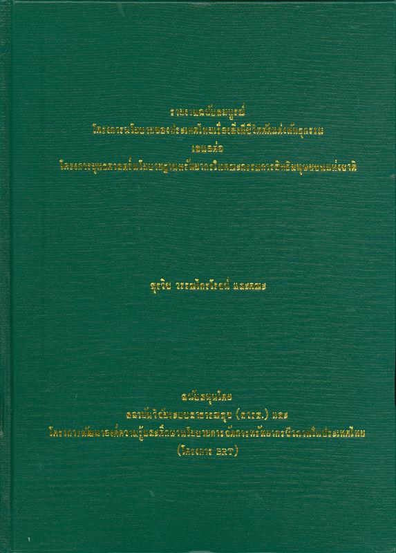 รายงานฉบับสมบูรณ์ โครงการนโยบายของประเทศไทยเรื่องสิ่งมีชีวิตตัดแต่งพันธุกรรม /สุรวิช วรรณไกรโรจน์...[และคนอื่นๆ] ; เสนอต่อ โครงการยุทธศาสตร์นโยบายฐานทรัพยากรในคณะกรรมการสิทธิมนุษยชนแห่งชาติ||Thailand's Policies on Genetic Modified Organisms