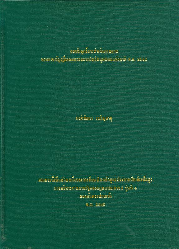 ผลสัมฤทธิ์การดำเนินงานตามพระราชบัญญัติคณะกรรมการสิทธิมนุษยชนแห่งชาติ พ.ศ. 2542 /พงศ์วัฒนา เจริญมายุ