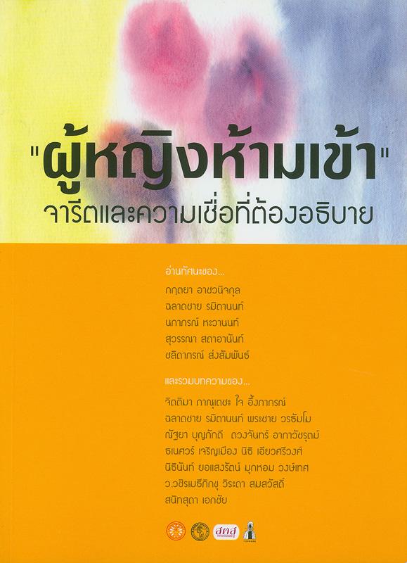 ผู้หญิงห้ามเข้า :จารีตและความเชื่อที่ต้องอธิบาย /บรรณาธิการ, จิตติมา ภาณุเตชะ และ ณัฐยา บุญภักดี||เสวนาวิชาการผู้หญิงห้ามเข้า : จารีตและความเชื่อที่ต้องอธิบาย(2547 :กรุงเทพฯ)