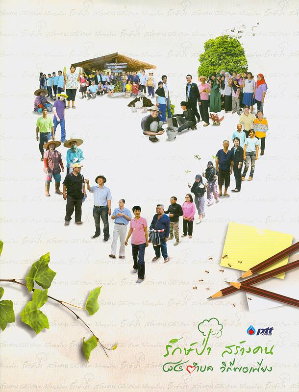 รักษ์ป่า สร้างคน 84 ตำบล วิถีพอเพียง/โครงการรักษ์ป่าไม้ สร้างคน 84 ตำบล วิถีพอเพียง, บริษัท ปตท. จำกัด (มหาชน)