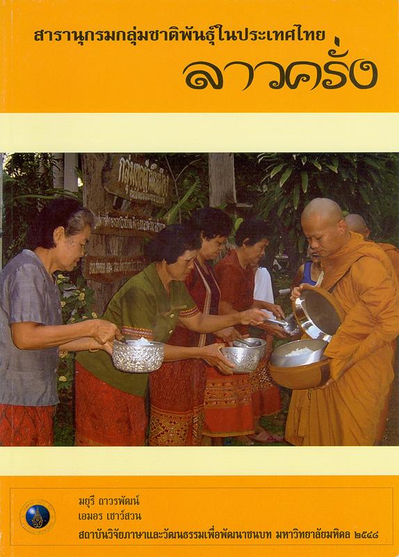 สารานุกรมกลุ่มชาติพันธุ์ในประเทศไทย :ลาวครั่ง /ผู้เขียน มยุรี ถาวรพัฒน์ และ เอมอร เชาวน์สวน  กลุ่มชาติพันธุ์ในประเทศไทย : ลาวครั่ง