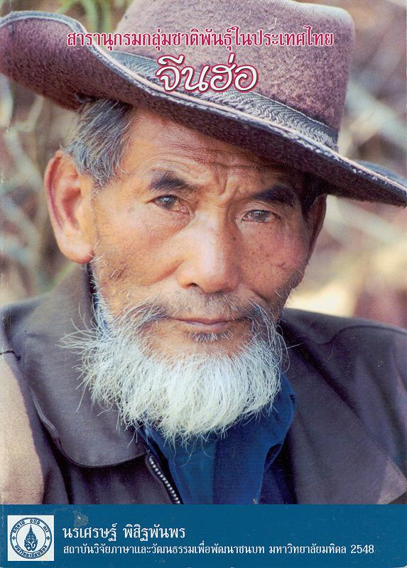 สารานุกรมกลุ่มชาติพันธุ์ในประเทศไทย :จีนฮ่อ /นรเศรษฐ์ พิสิฐพันพร||จีนฮ่อ