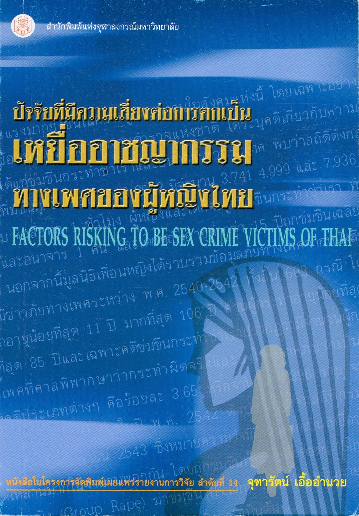ปัจจัยที่มีความเสี่ยงต่อการตกเป็นเหยื่ออาชญากรรมทางเพศของผู้หญิงไทย /โดย จุฑารัตน์ เอื้ออำนวย  Factors risking to be sex crime victims of Thai